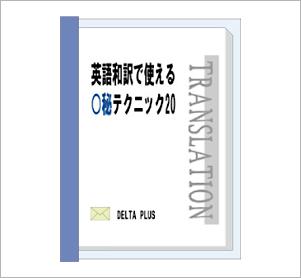 特典1英語和訳のコツをまとめた入門書