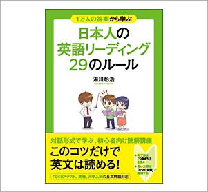 特典2・英文読解のコツをまとめた書籍をプレゼント